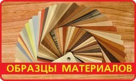 Материалы и комплектующие для изготовления мебели